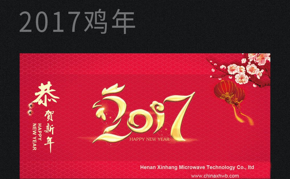 new year holiday of Xinhang Microwave technology limited company